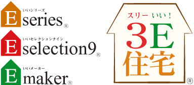 3E住宅 Eseries Eselection9 Emaker
